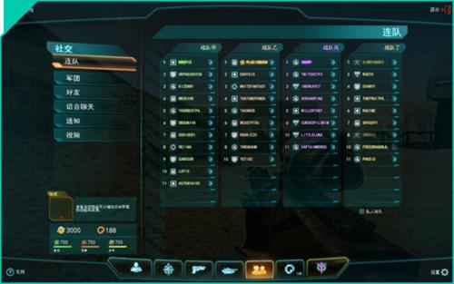 《行星边际2》组建战争团队