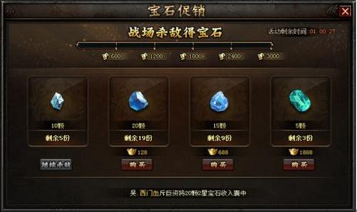 37《铁骑冲锋》宝石促销,低价大甩卖!