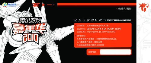 dnf喝彩亚运 赢腾讯游戏嘉年华门票高清图片