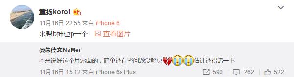 娜美疑似转会 称合同问题暂不露面 网友猜测要回EDG?