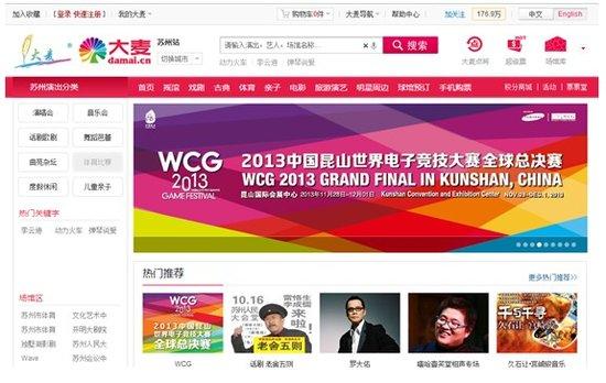 2013中国昆山WCG全球总决赛门票开售