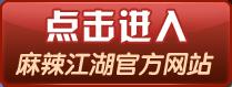 《麻辣江湖》官方网站