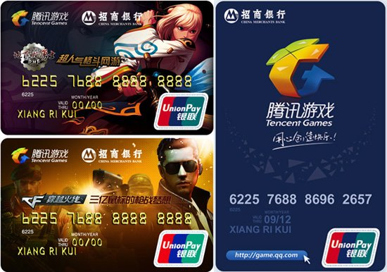 """腾讯游戏""""专属信用卡"""