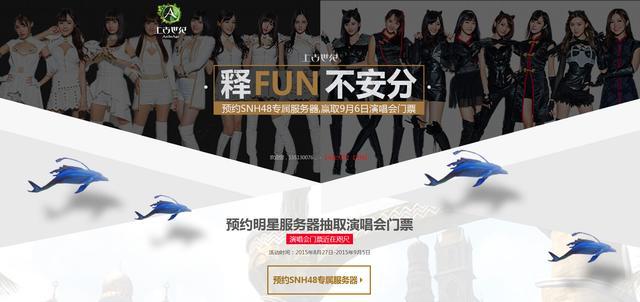 上古世纪SNH48代言发布会及主题曲演唱会今日举行