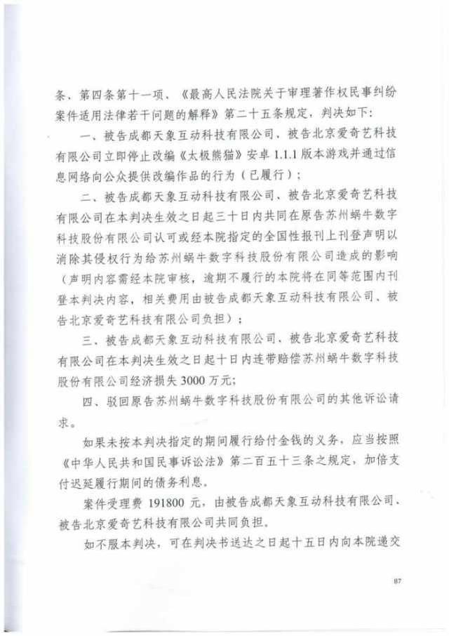 爱奇艺手游《花千骨》侵权案宣判:赔偿蜗牛游戏3000万