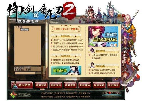 《倚天剑与屠龙刀2》30日首测开启