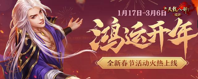 新春活动首曝光 请查收你们的新年限定外观!