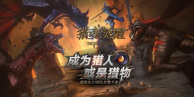 《猎魂觉醒》新年版本震撼登场!封面巨兽烬龙狩猎解禁