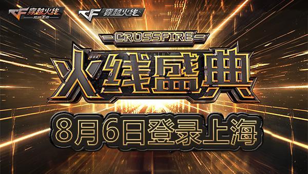 规模空前!国民游戏CF火线盛典8月6日震撼来袭