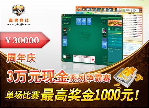 """赢家斗地主""""3万元现金""""国庆疯狂送"""