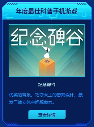 2016中国风云榜揭晓 纪念碑谷获年度科普手机游戏