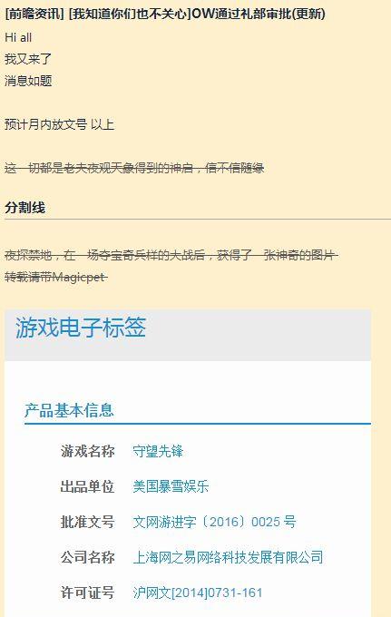 网传《守望先锋》已过审 月内将开启放号