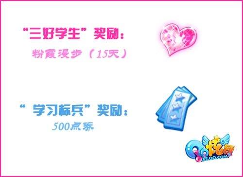 《QQ炫舞》开学的缘分 GM来送标兵礼
