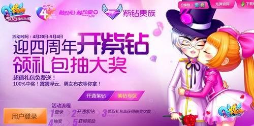 QQ炫舞周年庆在即 气氛升级好礼翻倍