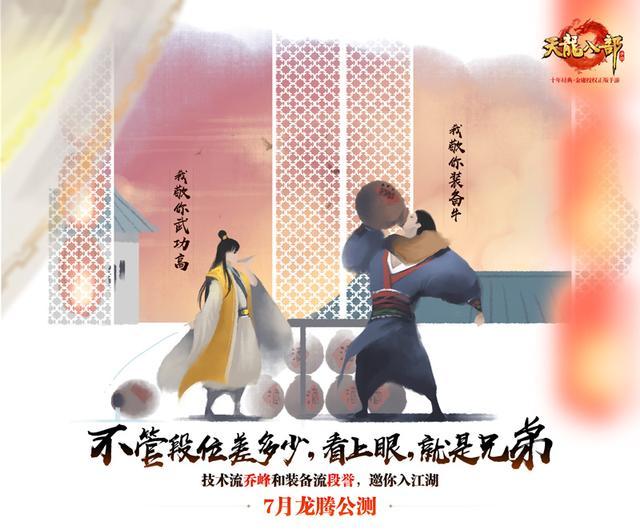 """天龙八部手游7月龙腾公测 """"天龙""""回归重现百态江湖"""