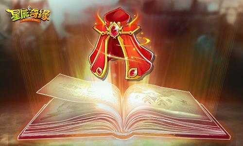 《星辰奇缘》神秘宝物即将上线你能否掌控它?