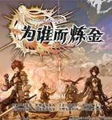《为谁而炼金》评测――日式游戏爱好者的终极盛宴