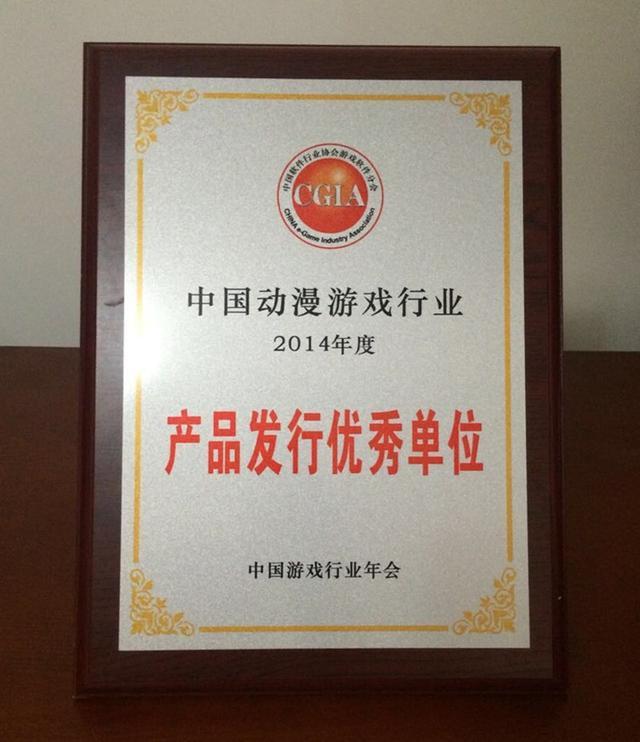 飞流获游戏行业年会产品发行优秀单位奖