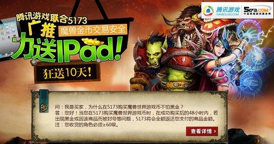 腾讯游戏联合5173推广金币安全交易 送ipad