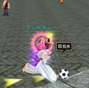 世界杯蹴鞠赢好礼《寻仙》与您共欢庆