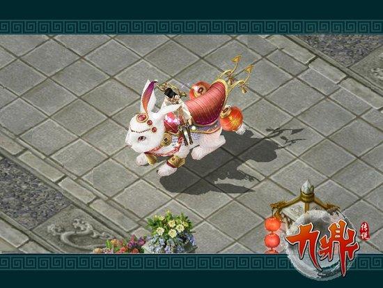 兔子来啦 《九鼎传说》开年新版超前瞻