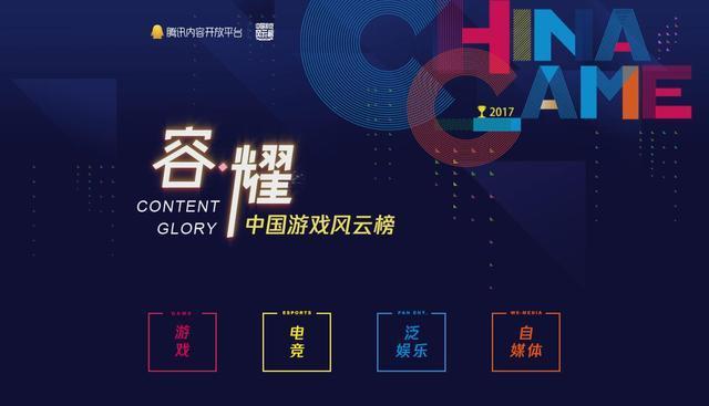 [腾讯游戏]2017中国游戏风云榜线上票选结束