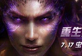暴雪宣布国服星际2虫群之心7月17日正式上市