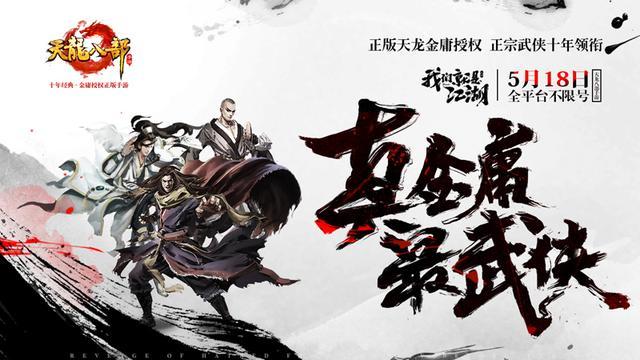 《天龙八部手游》全平台不限号火爆 上线一天力夺畅销榜亚军