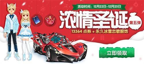 《QQ飞车》浓情圣诞节 荣耀排位赛全新上线