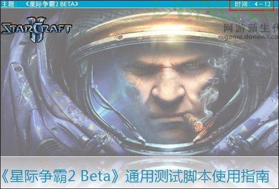 星际2测试指南曝光 传国服将于4月上市
