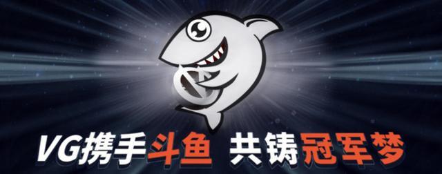 偶数年TI中国队必夺冠?斗鱼签约VG俱乐部Dota2战队