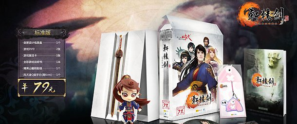 标准版售79元 《轩辕剑6》24日开启预售