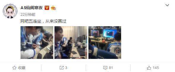王者荣耀职业战队微博爆料:网吧五连坐 从来没赢过