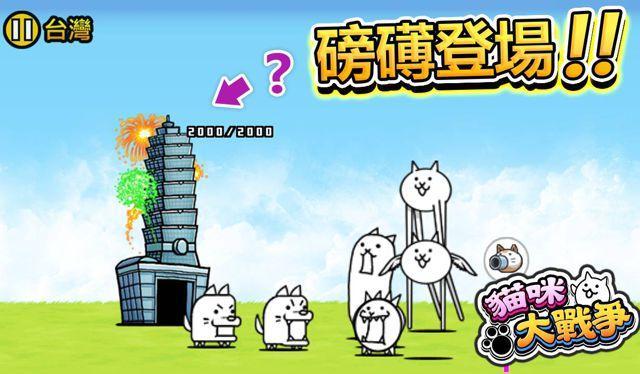 手游情报站:重口味猎奇《猫咪大战争》推出中文版