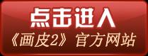《画皮2》官方网站