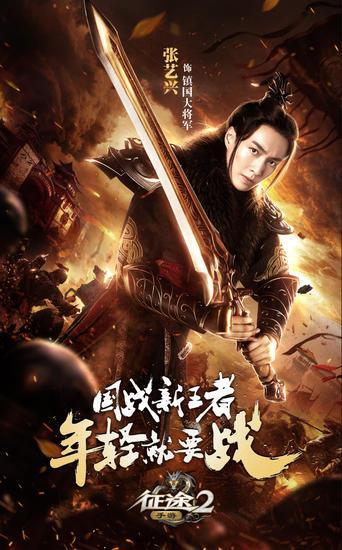 张艺兴最燃造型霸气登场 《征途2手游》宣传片首曝