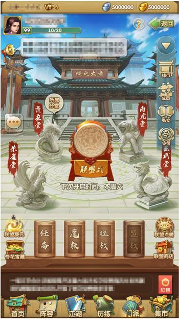 大掌门2联盟战玩法详细介绍 邀你独尊江湖 制霸武林