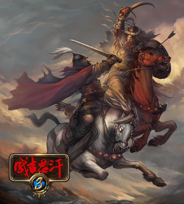《成吉思汗3》战神集结资料片4月8日登场