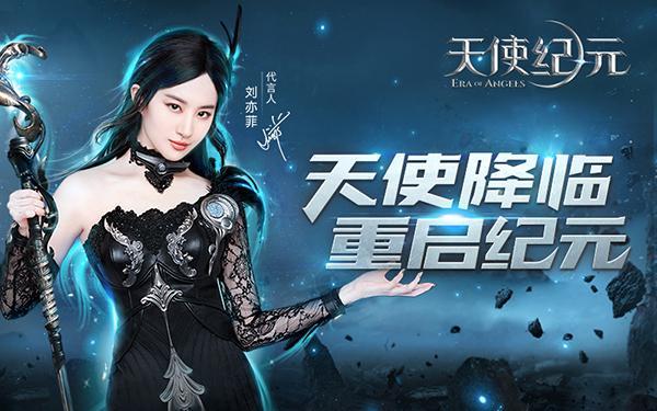 刘亦菲代言 游族首款MMO类型手游《天使纪元》即将发行