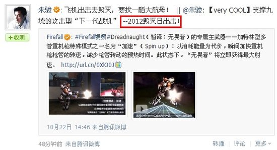 FireFall公布新视频 朱骏称2012毁灭日发行