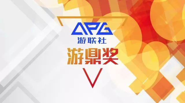 2017游鼎奖报名截止 1月10日盛大启幕