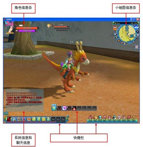 《奇侠传》游戏界面