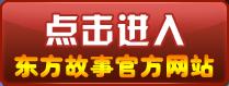 《东方故事》官方网站
