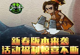 《QQ水浒》新春版本来袭 活动福利惊喜不断