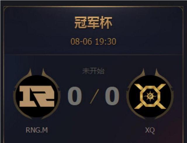 王者冠军杯8月6日前瞻:八强收官战!RNGM大战XQ