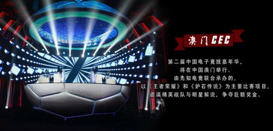 澳门银河 CEC2017中国电竞嘉年华首战启动