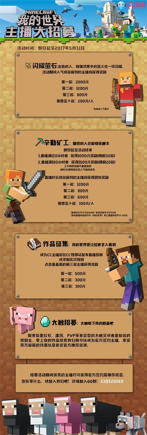 《我的世界》中国版开测,CC直播海量福利招募主播