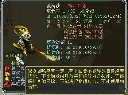 大话2天赋系统升级 召唤兽天赋现江湖