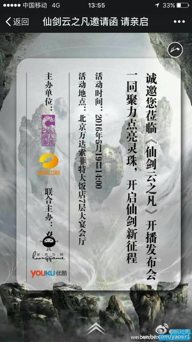 关于唐人电影声称邀请本人参加519发布会的回应