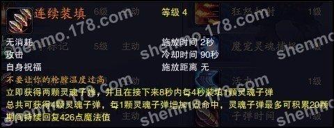 [火枪]45级三修天赋加点 可单可群 强力DPS